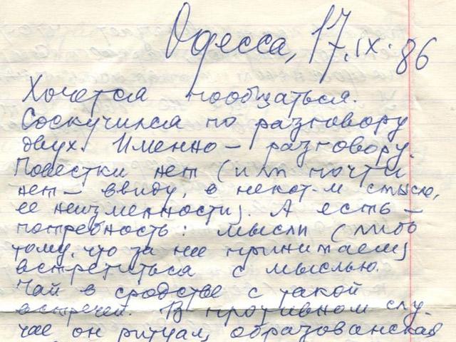 17 сентября 1986 г.