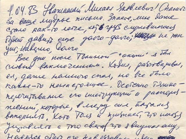 От С.И. Молдовина, 4 апреля 1983 г.