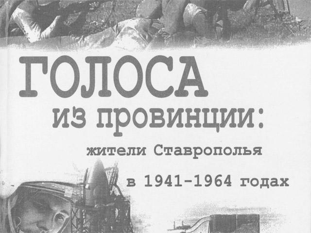 Вышел в свет третий том сборника «Голоса из провинции. Жители Ставрополья в 1941–1964 годах»