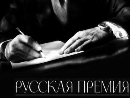 Русская премия – 2012. Торжественная церемония награждения лауреатов состоится в Москве 24 апреля 2012 года в «Президент-отеле»