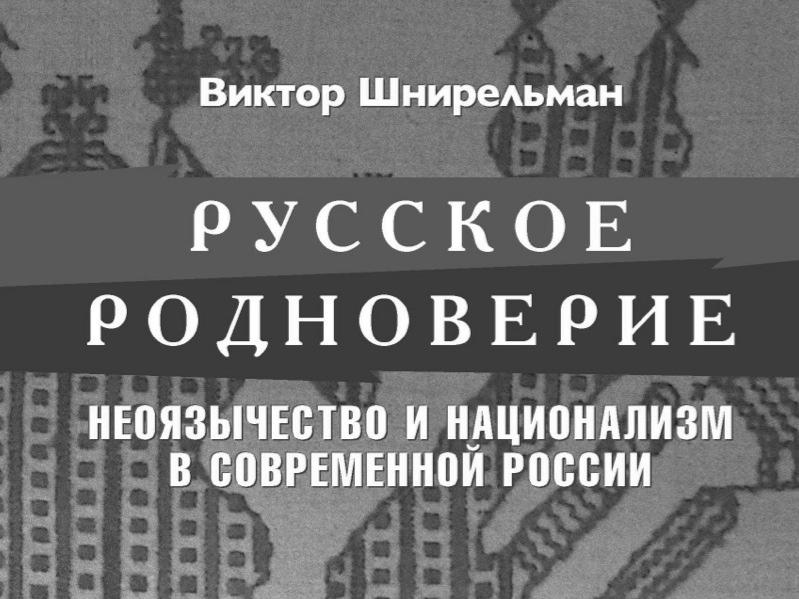 «Русское родноверие: неоязычество и национализм в современной России»