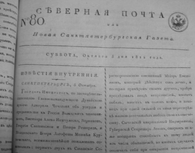 «1812 год: подвиг народа в памяти зарубежной России»