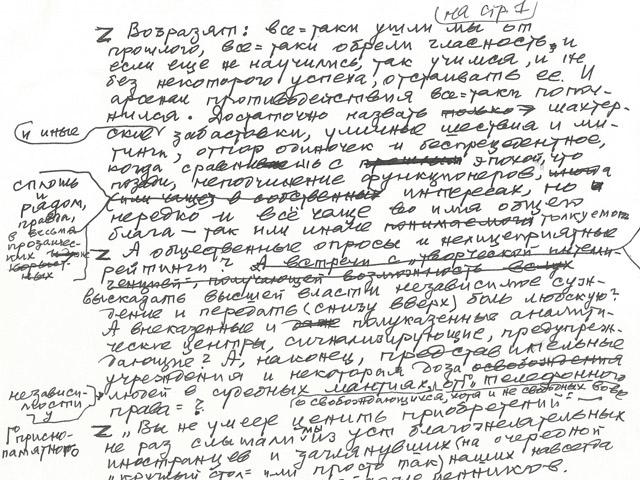 Кодекс гражданского сопротивления (ГС)