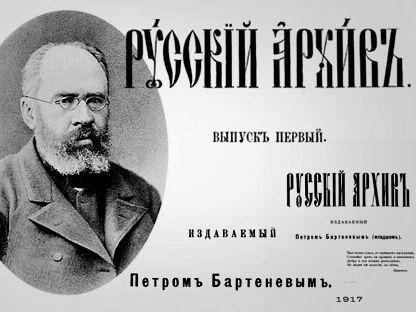 Впервые опубликованы все 155 томов знаменитого исторического журнала «Русский архив»