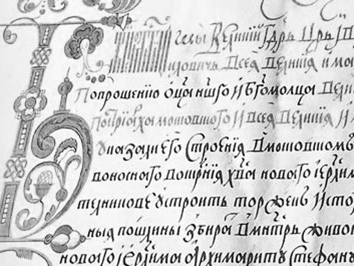 Открыт для доступа сайт Российского государственного архива древних актов