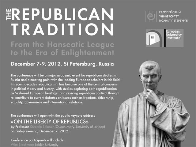 «Республиканская традиция: от Ганзейского союза к эпохе Просвещения»