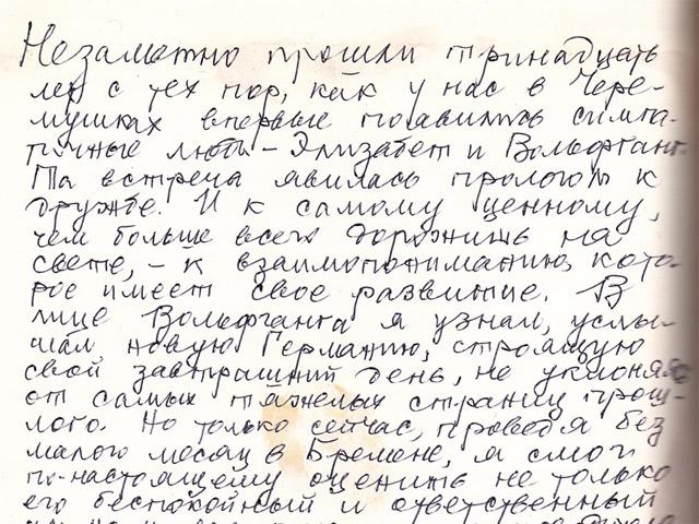 Расшифровка записей Михаила и Рахиль Гефтер в гостевой книге Центра исследований Восточной Европы