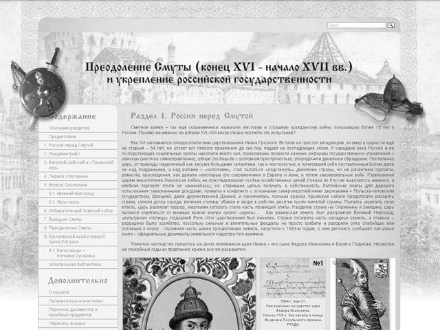 «Преодоление Смуты и укрепление российской государственности»