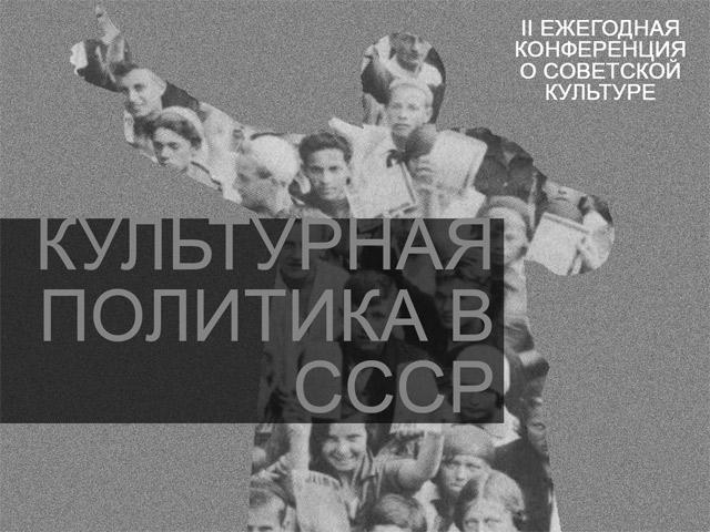 Культурная политика в СССР