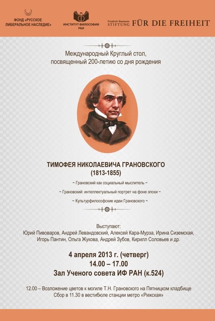 Круглый стол, посвященный 200-летию со дня рождения Т.Н. Грановского