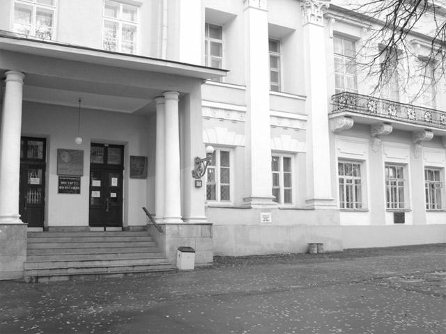 Институт философии РАН