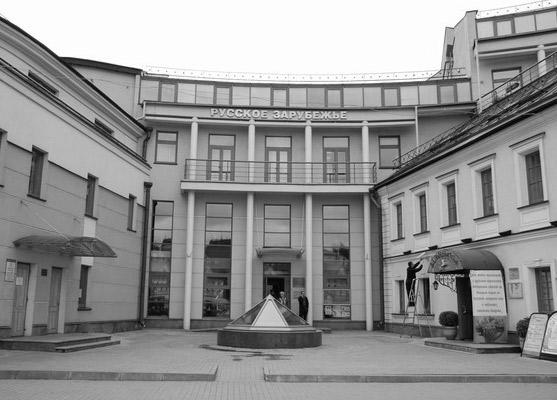 Дом русского зарубежья