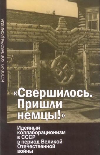 """«""""Свершилось, пришли немцы!"""": идейный коллаборационизм в СССР в период Великой Отечественной войны»"""