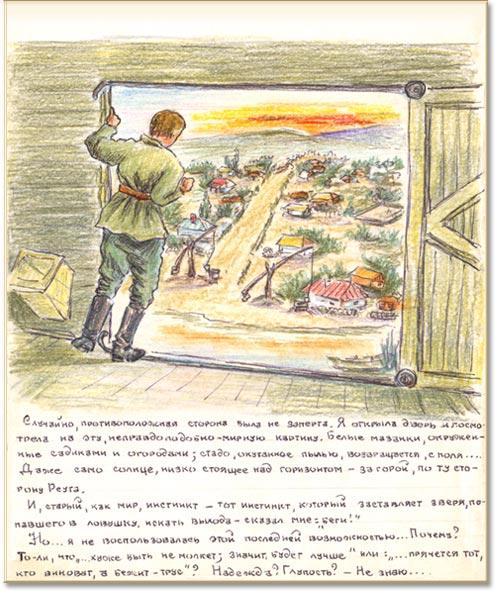 Из рисунков-воспоминаний Ефросиньи Керсоновской
