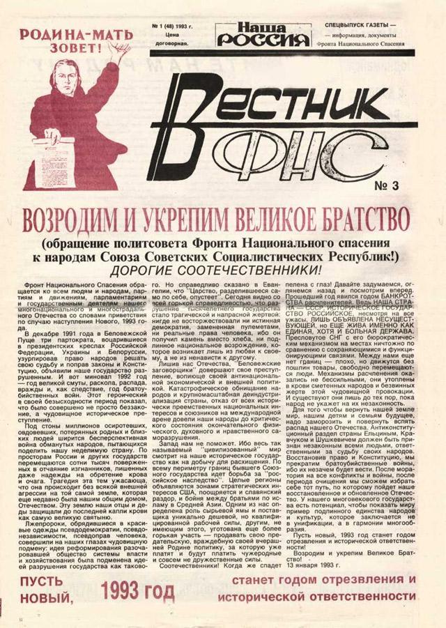 Вестник ФНС