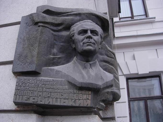 Мемориальная доска Владимира Щербицкого на здании обладминистрации, открытая при президенте Кучме