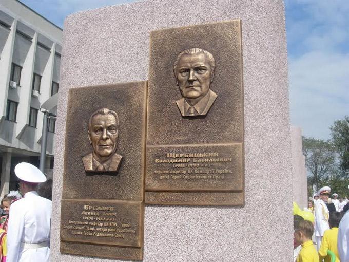 Барельефы Брежнева и Щербицкого на комплексе к юбилею Днепропетровской области, открытом в 2012 году