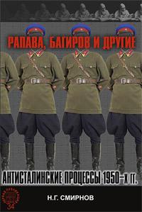 smirnov-cover