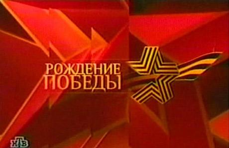 Ленты Победы: заставка программы «Рождение Победы», НТВ, 2005 год
