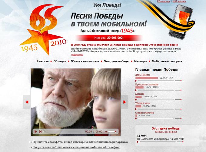 Мобильные песни Победы. Скриншот сайта акции. 2010 год