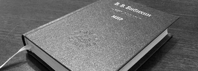 bibikhin-book