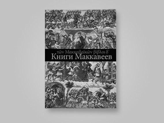 «Четыре книги Маккавеев»: читать по-русски