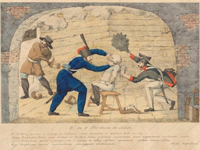 Наполеон у русских в бане. Русская карикатура эпохи Отечественной войны 1812 года