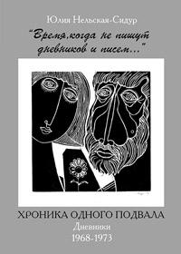 Dnevniki_Sudur
