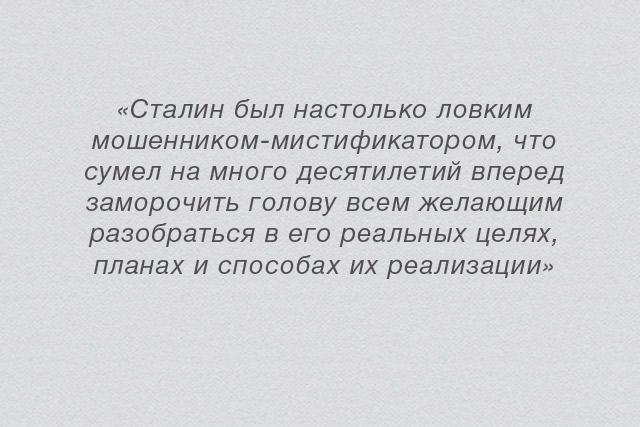 12 тезисов о «сталинизме»