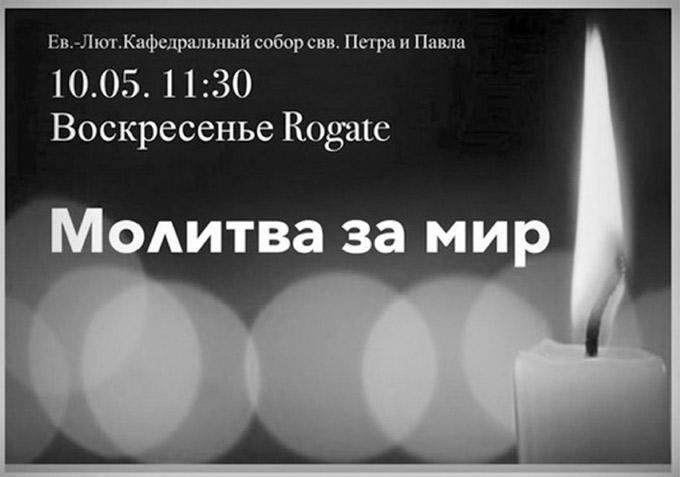 Объявление о Молитве за мир в Евангелически-лютеранском соборе Петра и Павла в Москве