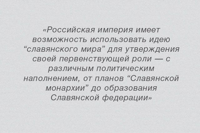 Двенадцать тезисов о «русском мире» в позапрошлом веке