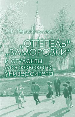 gerasimova-cover