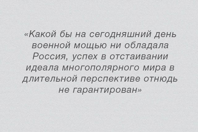 10 тезисов о мультиполярности по-русски