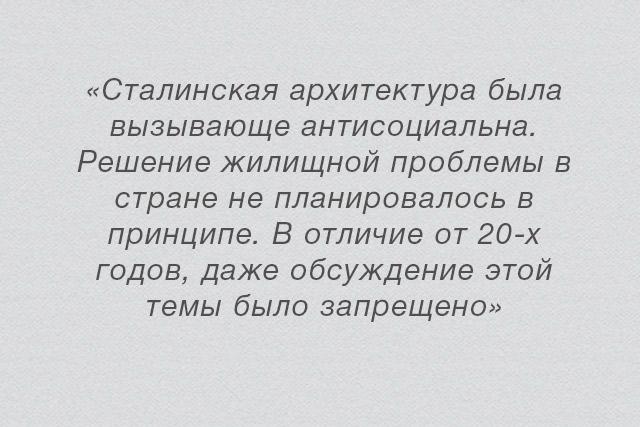 15 тезисов о советской архитектуре