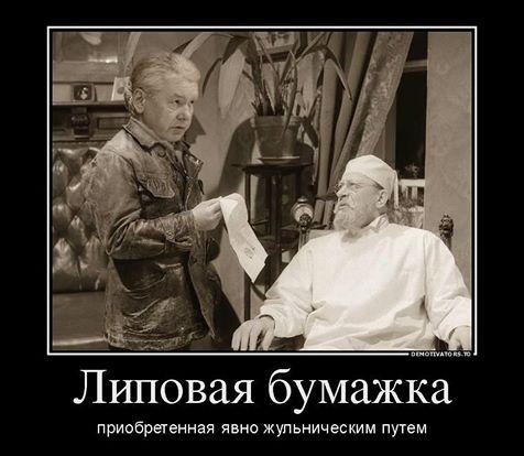 илл 29