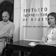 Политический спарринг поэта Татьяны Щербины и эссеиста Максима Горюнова 26 мая 2016 года