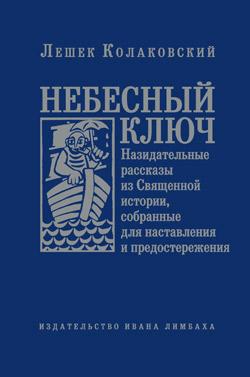 Kolakovskiy_cover