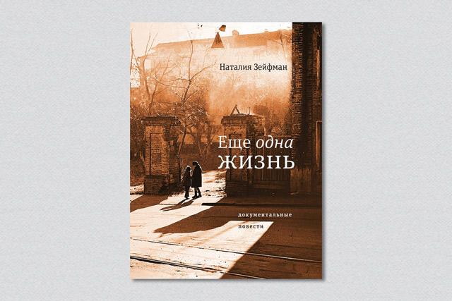 zeifman-cover