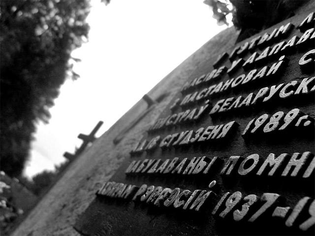 Культура памяти в Беларуси