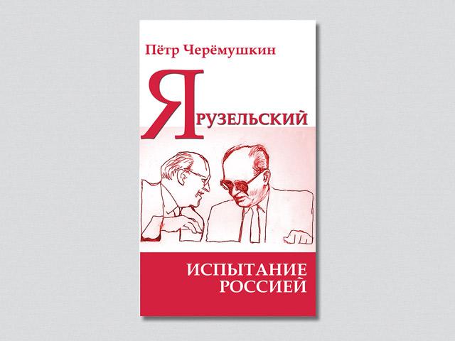 cheryomushkin-cover
